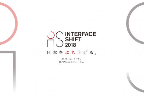 「iNTERFACE SHIFT 2018」の公式メディアパートナーになりました