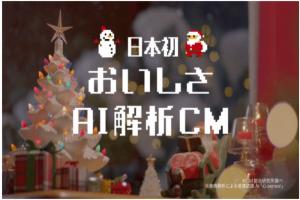 ピザハットが日本初の「おいしさAI解析CM」を発表
