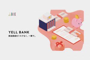 ショップオーナーが即時に資金調達ができる金融サービス「YELL BANK」