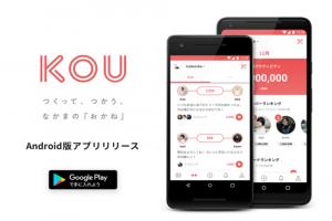 コミュニティ内で独自コイン発行・利用できるサービス「KOU」とは