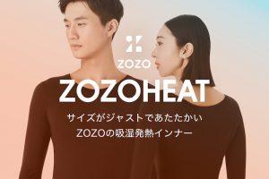 """ZOZO新作発表 1,000以上の""""サイズ""""で他社との差別化"""