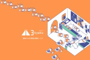 """""""起業""""挑戦者が初めてでも簡単に""""事業計画書""""を作成できる「3kyaku」β版リリース"""