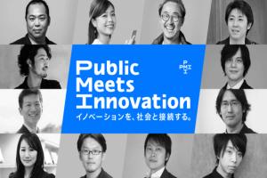 ミレニアル世代による日本のイノベーションを目指す「Public Meets Innovation」設立