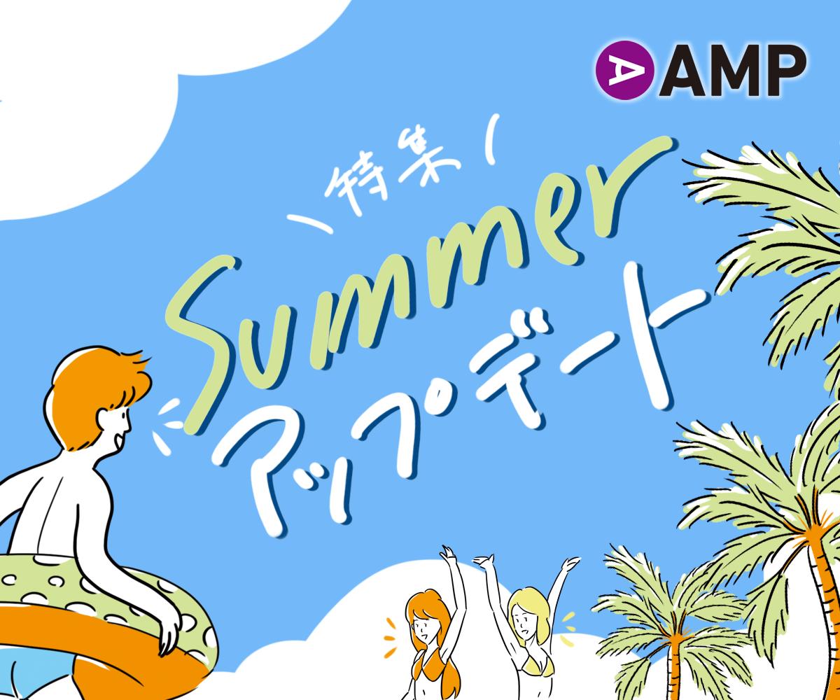 sp-summer