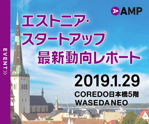 amp-estonia-tokyo