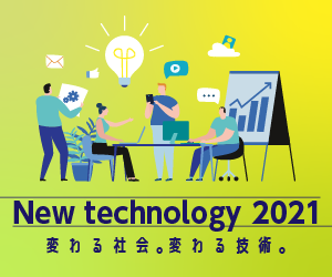 new-technology