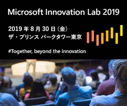 Microsoft-Innovation-Lab2019