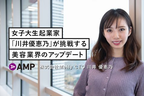 エンジニアはティンダーで発掘。女子大生起業家「川井優恵乃」が挑戦する美容業界のアップデート
