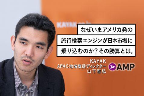 なぜいまアメリカ発の旅行検索エンジンが日本市場に乗り込むのか?その勝算とは。―KAYAK APAC地域統括ディレクター 山下雅弘