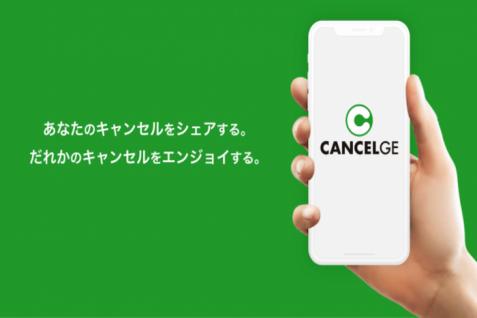 """ホテル、チケットなど7ジャンルの""""キャンセル""""をシェア・マッチング「CANCELGE」リリース"""