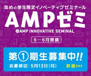 AMP_seminar
