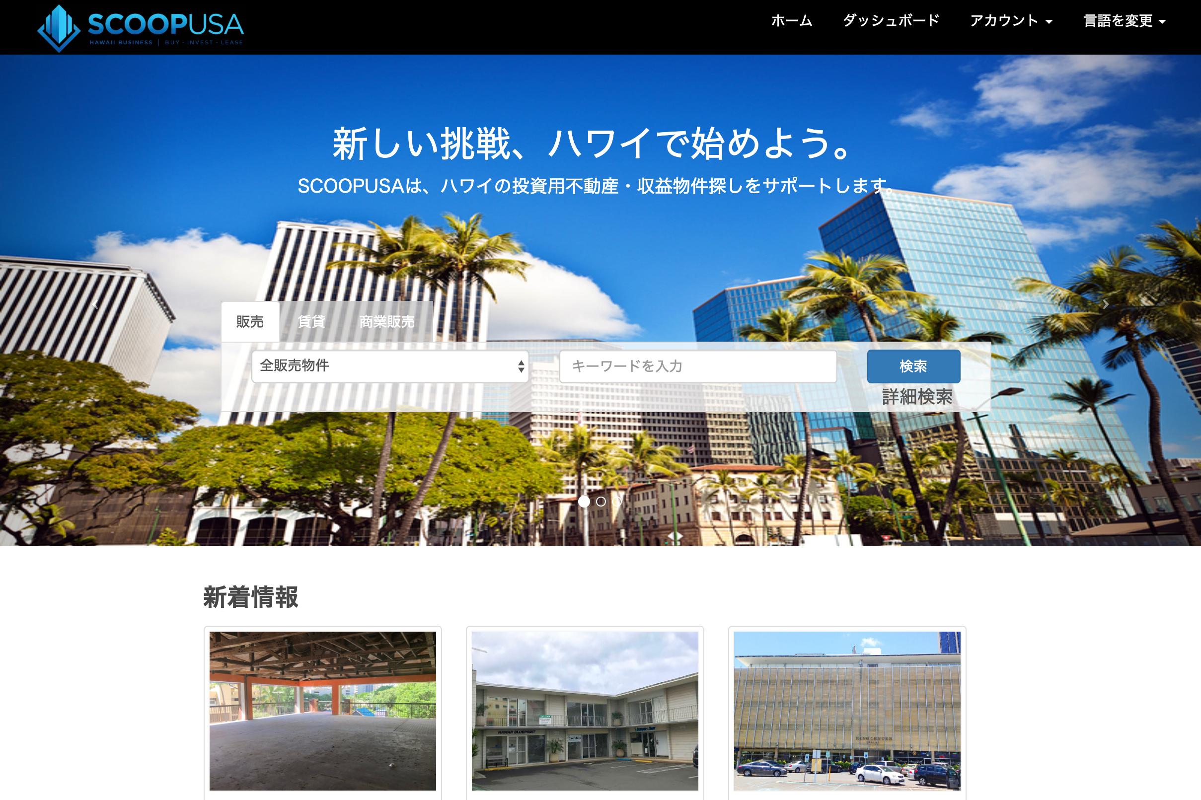 「ハワイは甘くはない」――ハワイビジネスを成功させる日本向けビジネスプラットフォームScoopUSA.com
