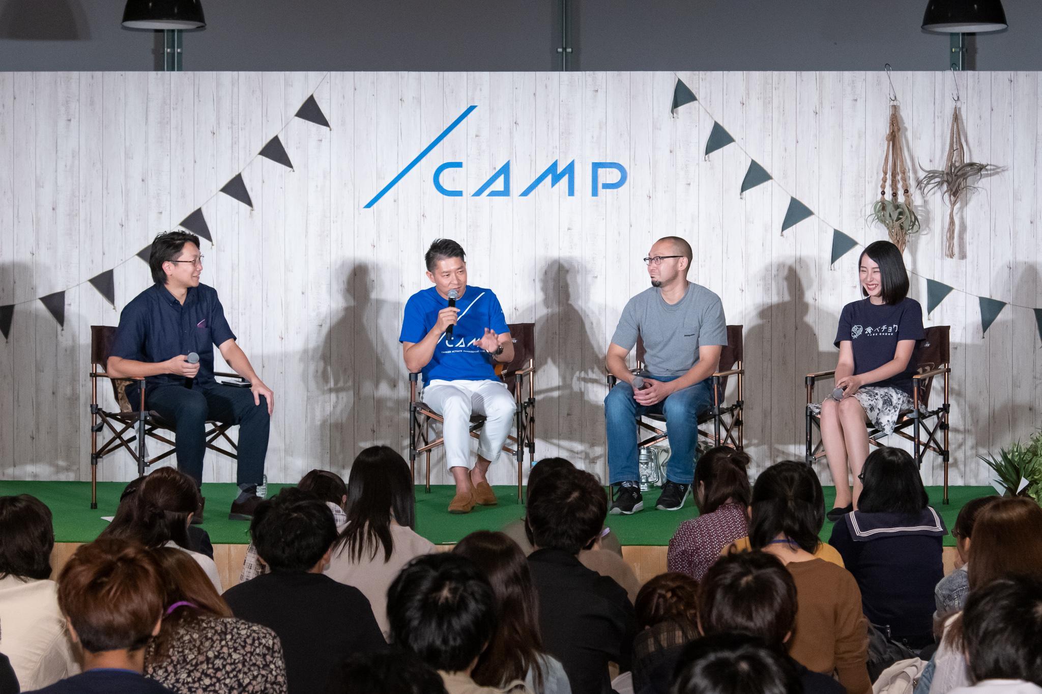 大企業に、転職、起業。多様性時代で最適なワークスタイルの見つけ方。「CAMP SUMMIT 2019」レポート