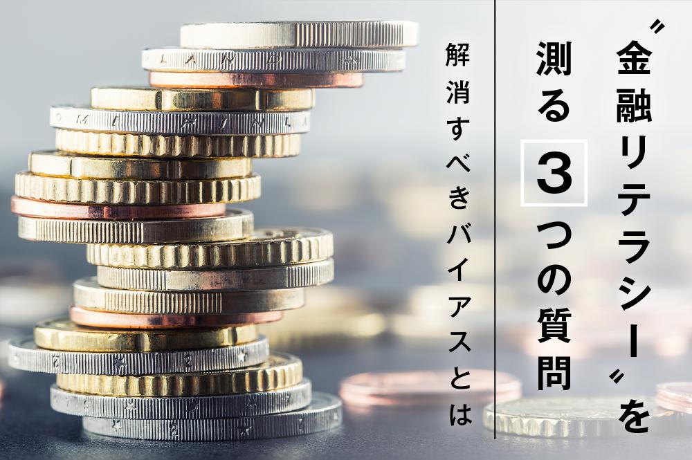 """ないでは済まされない""""金融リテラシー""""を測る3つの質問。解消すべき「お金の知識」にまつわるバイアス"""