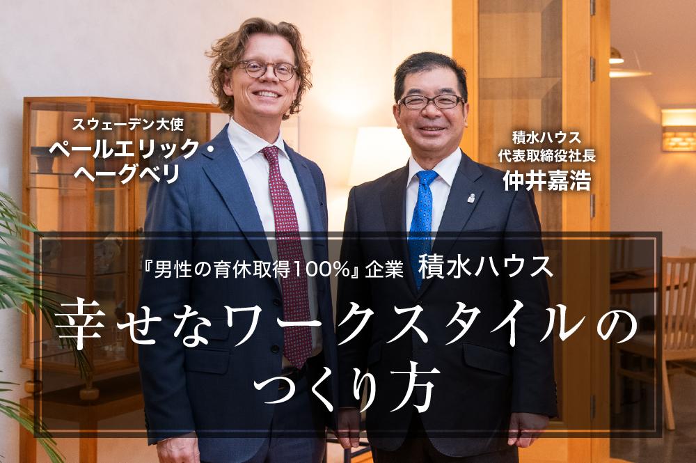 『男性の育休取得100%』の積水ハウス。仲井嘉浩社長とスウェーデン大使が語る、今後の幸せな働き方