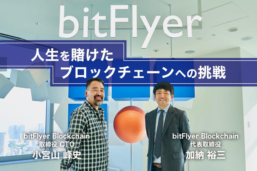 ブロックチェーンの可能性に魅せられたbitFlyer。彼らの人生を賭けた大いなる挑戦