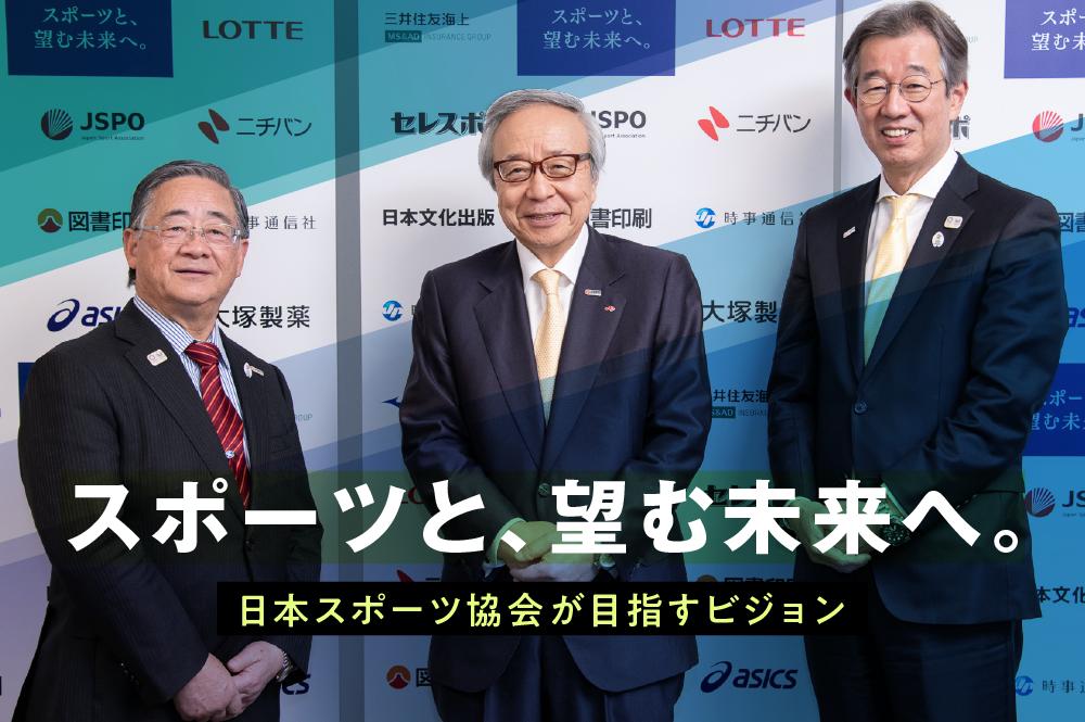 「スポーツと、望む未来へ。」の実現に向け、日本スポーツの統括組織が示すビジョン